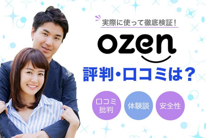 OZEN評判アイキャッチ
