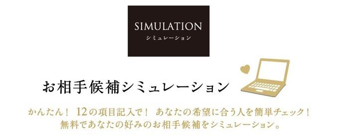 相手検索シミュレーション