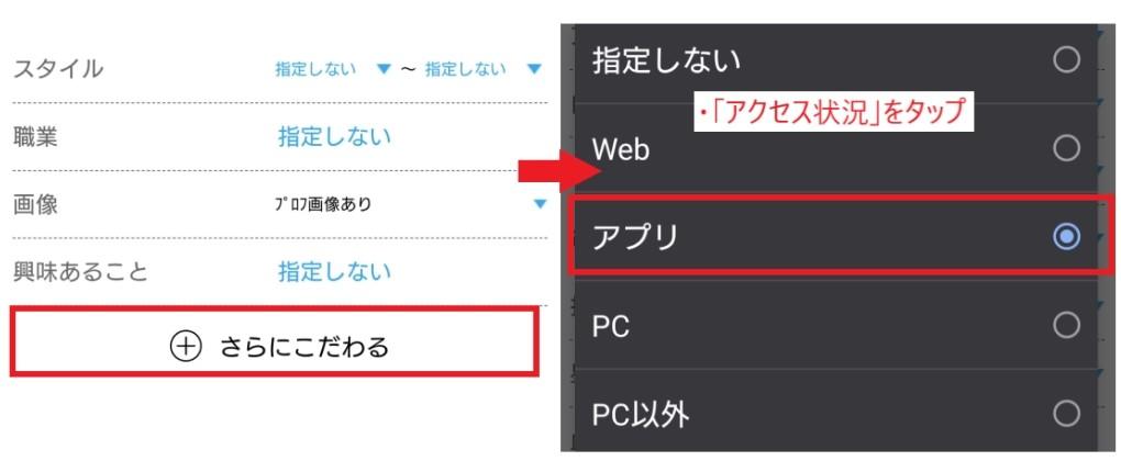 ハッピーメール アクセス状況を「アプリ」に設定
