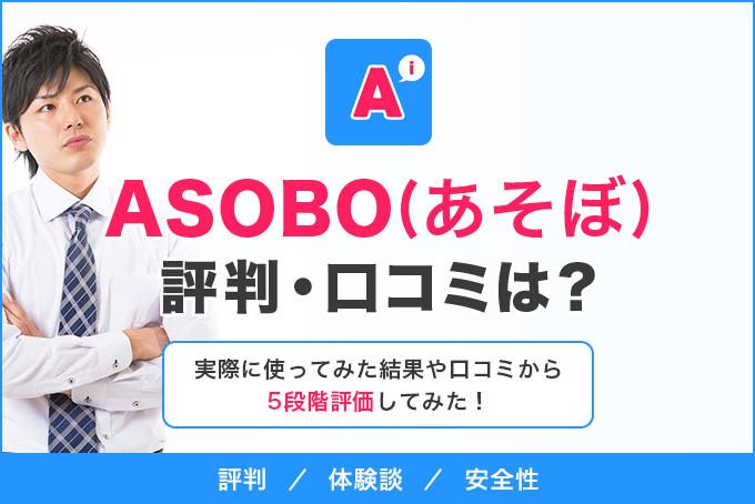 ASOBO 評判・口コミは?