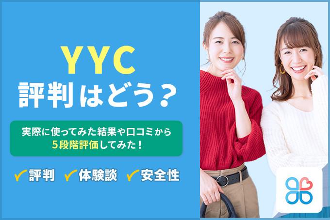 YYCの評判はどう?