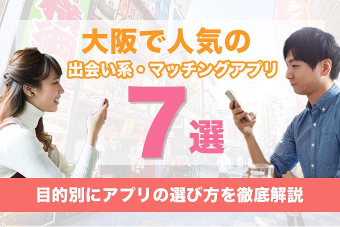 大阪で人気のマッチングアプリ