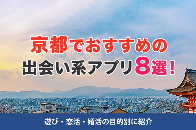 京都でおすすめの出会い系アプリ8選