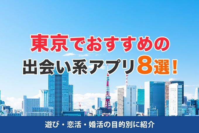 東京でおすすめの出会い系アプリ8選