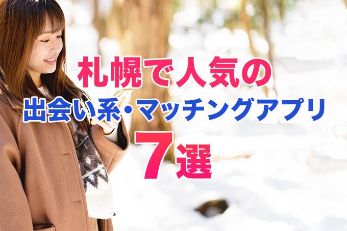 札幌で人気の出会い系・マッチングアプリ7選!アプリの選び方や使い分け方を徹底解説