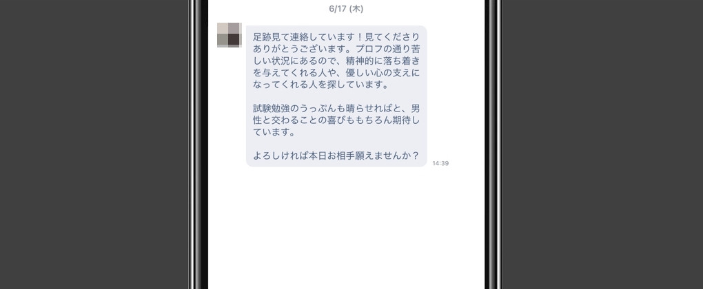 Jメール 業者