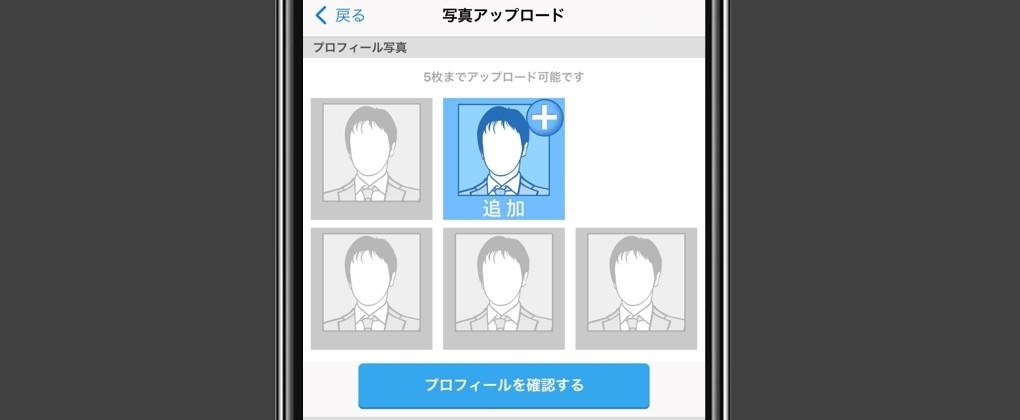 ハッピーメール 写真登録画面