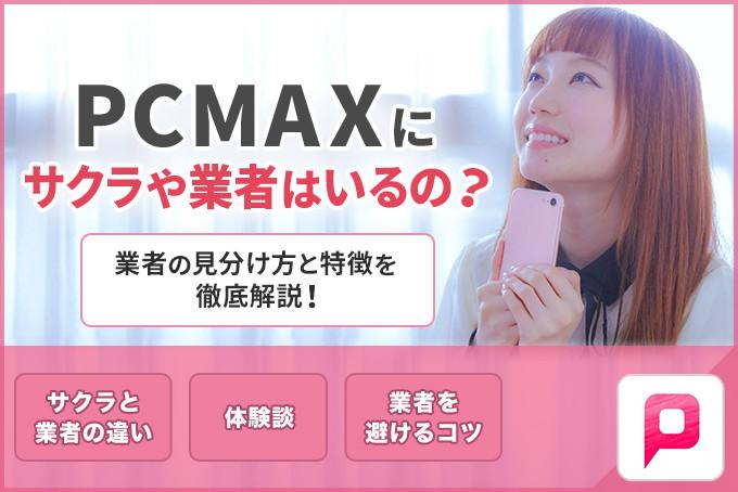 PCMAXにサクラや業者はいるの?