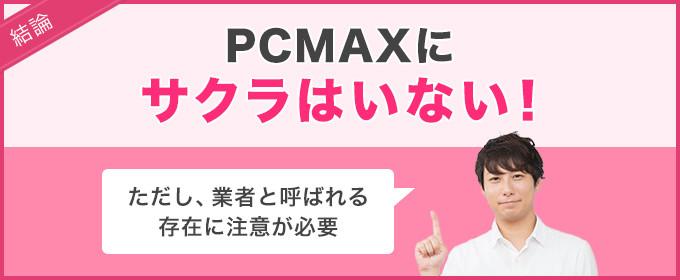 PCMAXにサクラはいない!