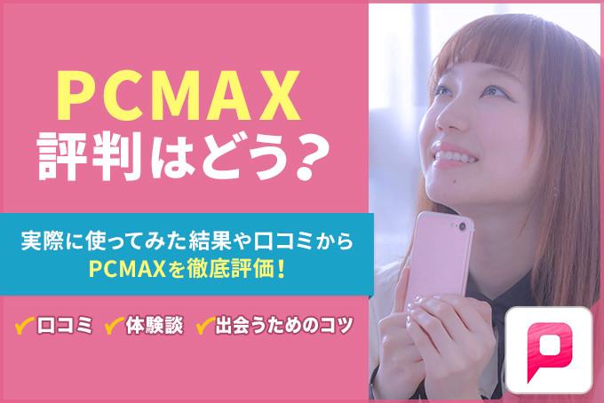 PCMAX 評判 口コミ