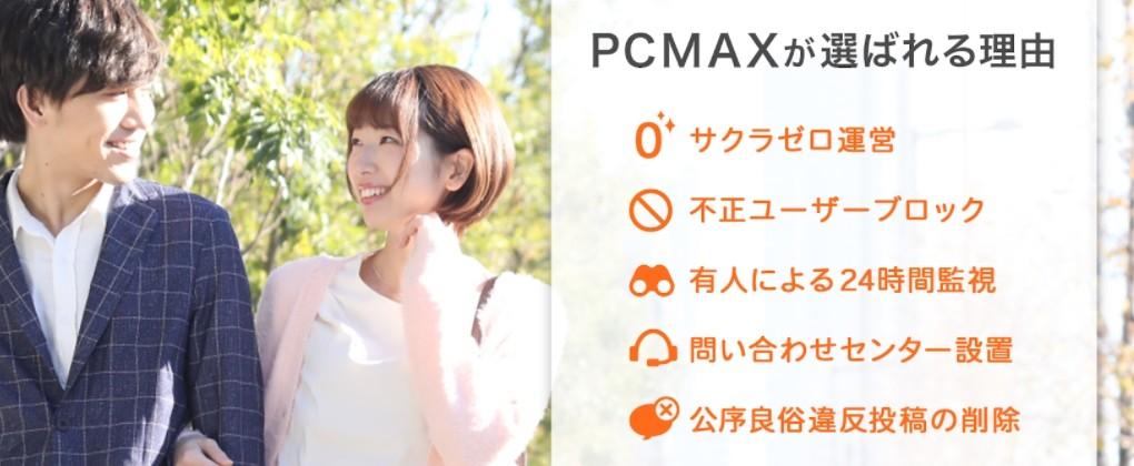 PCMAX 安心して出会える