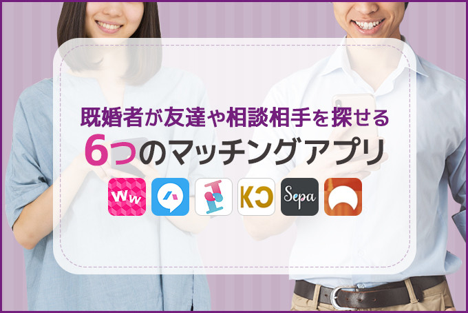 既婚者が友達や相談相手を探せる6つのマッチングアプリ